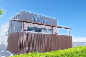 浦田会館 新館
