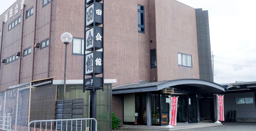 浦田会館 本館の外観