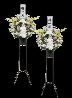 ご親族様用商品供花(一対):パイプスタンド